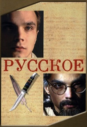 Постер к фильму Русское 2004
