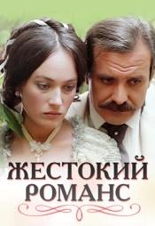 Постер к фильму Жестокий романс 1984