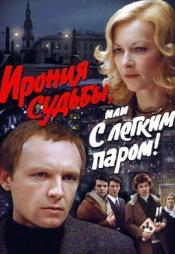 Постер к фильму Ирония судьбы, или с легким паром! 1975