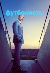 Постер к сериалу Футболисты 2015