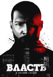 Постер к сериалу Власть в ночном городе 2014