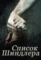 Постер к фильму Список Шиндлера 1993