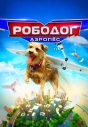 Постер к фильму Рободог: Аэропёс 2017