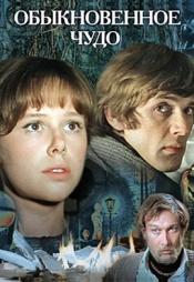 Постер к фильму Обыкновенное чудо 1978