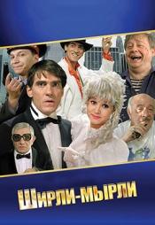 Постер к фильму Ширли-Мырли 1995