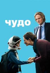 Постер к фильму Чудо 2017