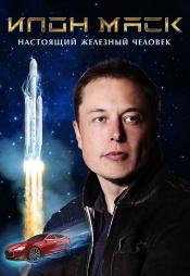 Постер к фильму Илон Маск: Настоящий железный человек 2018