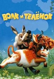 Постер к фильму Волк и телёнок 1984