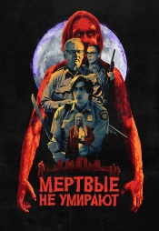 Постер к фильму Мёртвые не умирают 2019