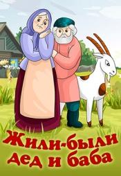 Постер к фильму Жили-были дед и баба 1988