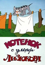 Постер к фильму Котенок с улицы Лизюкова 1988