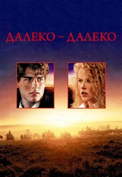 Постер к фильму Далеко-далеко 1992