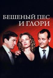 Постер к фильму Бешеный пёс и Глори 1993