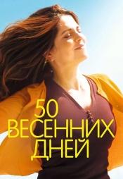 Постер к фильму 50 весенних дней 2017