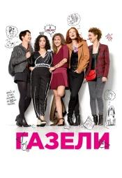 Постер к фильму Газели 2013