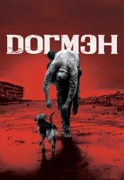 Постер к фильму Догмэн 2018