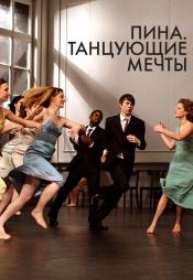 Постер к фильму Пина. Танцующие мечты 2010