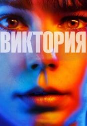 Постер к фильму Виктория (2015) 2015