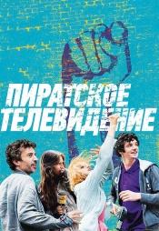 Постер к фильму Пиратское телевидение 2012