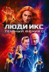 Постер к фильму Люди Икс: Тёмный Феникс 2019