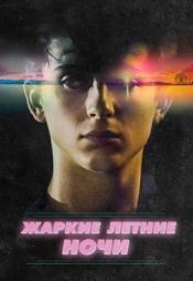 Постер к фильму Жаркие летние ночи 2017