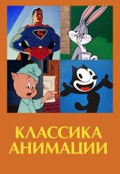 Постер к сериалу Классика анимации 1930