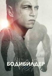 Постер к фильму Бодибилдер 2014