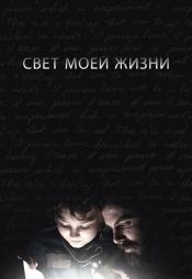 Постер к фильму Свет моей жизни 2019
