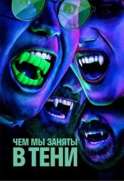 Постер к фильму Чем мы заняты в тени. Сезон 1. Серия 8 2019