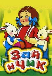 Постер к фильму Зай и Чик 1952