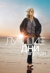 Постер к фильму Лучшие дни впереди 2013