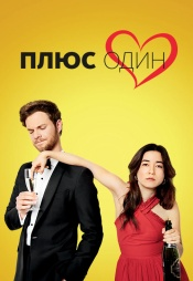 Постер к фильму Плюс один (2019) 2019