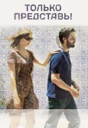 Постер к фильму Только представь! 2012