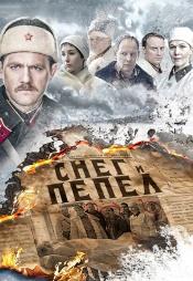 Постер к сериалу Снег и пепел 2015