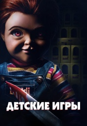 Постер к фильму Детские игры 2019