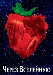 Постер к фильму Через Вселенную 2007