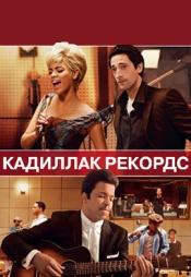 Постер к фильму Кадиллак Рекордс 2008