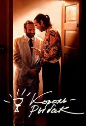 Постер к фильму Король-рыбак 1991