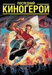 Постер к фильму Последний киногерой 1993