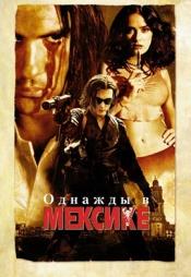 Постер к фильму Однажды в Мексике: Отчаянный 2 2003