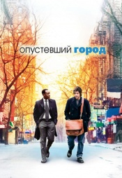 Постер к фильму Опустевший город 2007