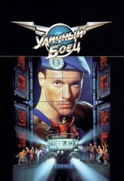 Постер к фильму Уличный боец 1994