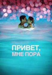 Постер к фильму Привет, мне пора 2012