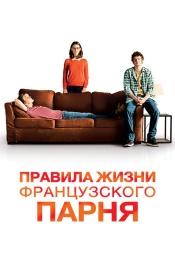 Постер к фильму Правила жизни французского парня 2013