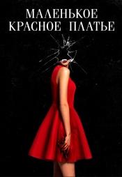 Постер к фильму Маленькое красное платье 2018