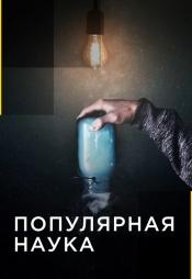Постер к сериалу Популярная наука 2015
