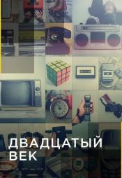 Постер к сериалу Двадцатый век 2019
