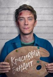 Постер к фильму Красивый бандит 2018