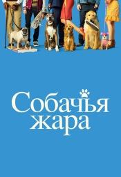 Постер к фильму Собачья жара 2018