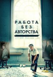 Постер к фильму Работа без авторства 2018